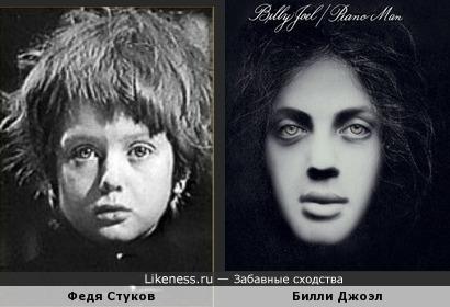 Федя Стуков и Билли Джоэл