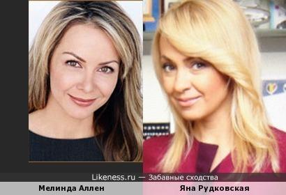 Мелинда Аллен и Яна Рудковская