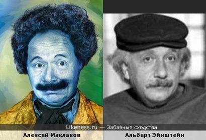 Алексей Маклаков в проекте Екатерины Рождественской и Альберт Эйнштейн
