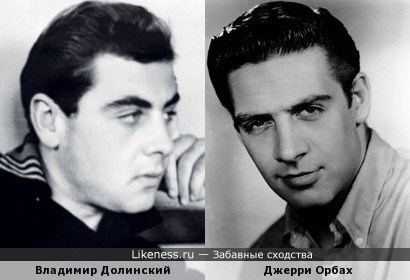 Владимир Долинский и Джерри Орбах