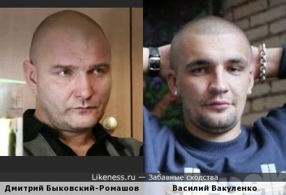 Дмитрий Быковский-Ромашов и Василий Вакуленко (Баста)
