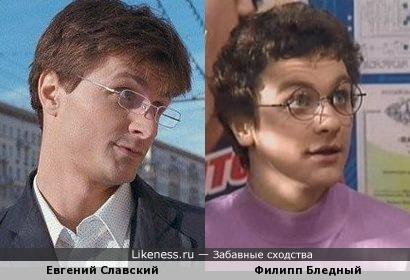 Евгений Славский и Филипп Бледный