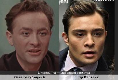 Олег Голубицкий и Эд Вествик
