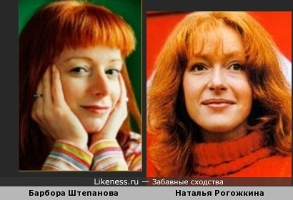 Барбора Штепанова и Наталья Рогожкина