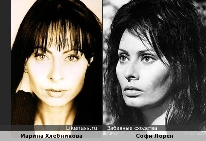 Марина Хлебникова и Софи Лорен