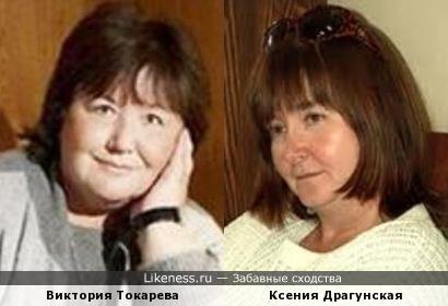Виктория Токарева и Ксения Драгунская