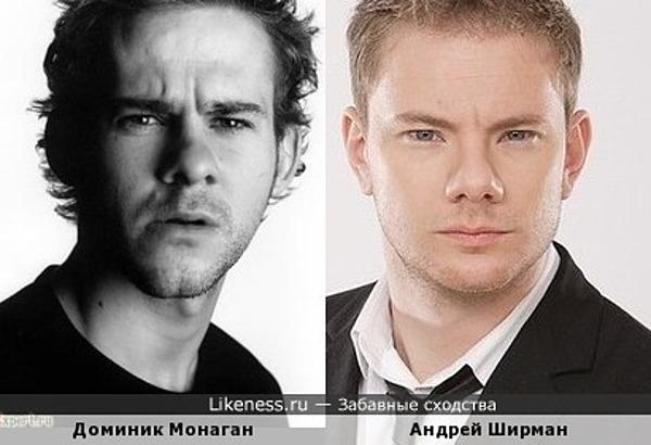Доминик Монаган и Андрей Ширман