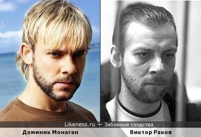 Доминик Монаган и Виктор Раков