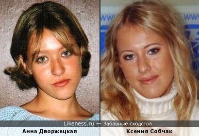 Анна Дворжецкая и Ксения Собчак