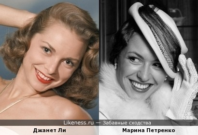 Джанет Ли и Марина Петренко