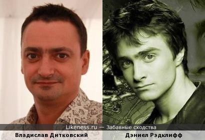 Владислав Дитковский и Дэниел Рэдклифф
