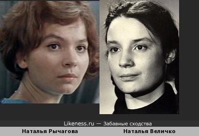 Наталья Рычагова и Наталья Величко