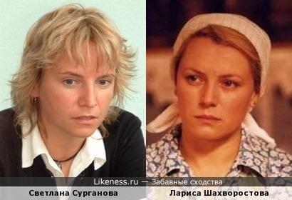 Светлана Сурганова и Лариса Шахворостова