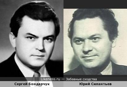Сергей Бондарчук и Юрий Силантьев
