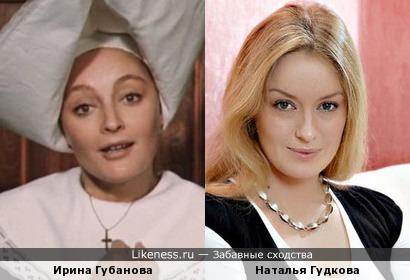 Ирина Губанова и Наталья Гудкова