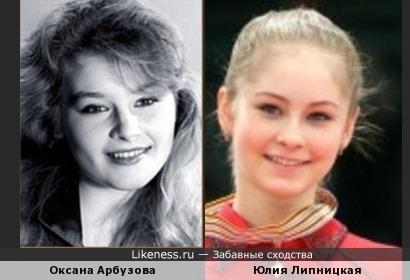 Оксана Арбузова и Юлия Липницкая
