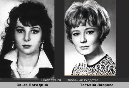 Ольга Погодина и Татьяна Лаврова