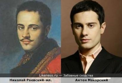 Николай Раевский и Антон Макарский