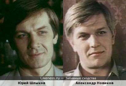 Актёры Юрий Шлыков и Александр Новиков