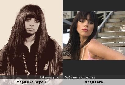 Маришка Вереш и Леди Гага