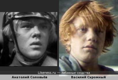 Анатолий Соловьёв и Василий Скромный