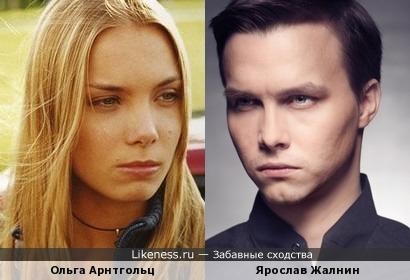 Ольга Арнтгольц и Ярослав Жалнин