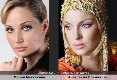 Мария Максакова и Анастасия Волочкова