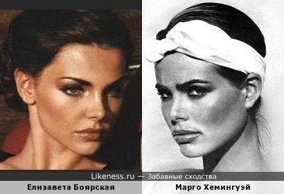 Елизавета Боярская и Марго Хемингуэй