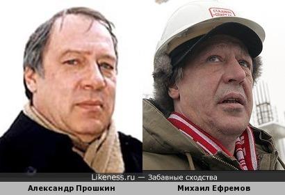 Александр Прошкин и Михаил Ефремов