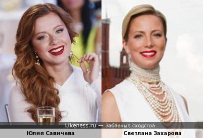 Юлия Савичева и Светлана Захарова