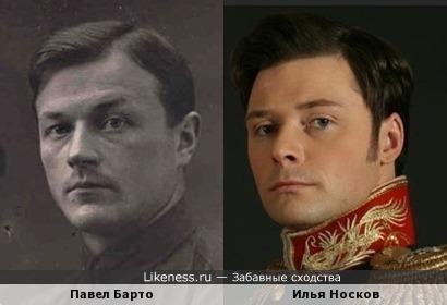 Павел Барто и Илья Носков