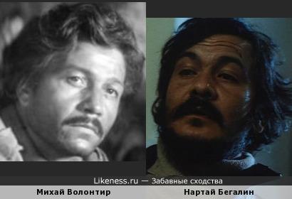 Михай Волонтир и Нартай Бегалин