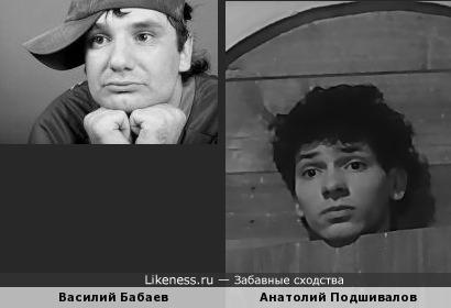 Василий Бабаев и Анатолий Подшивалов