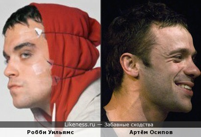 Робби Уильямс и Артём Осипов