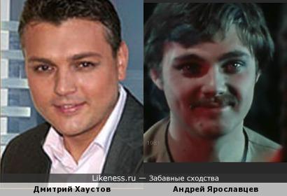 Дмитрий Хаустов и Андрей Ярославцев