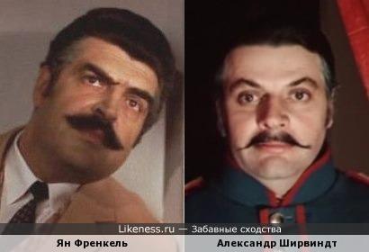 Ян Френкель и Александр Ширвиндт
