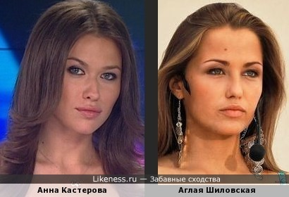 Анна Кастерова и Аглая Шиловская