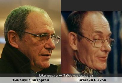 Эммануил Виторган и Виталий Быков
