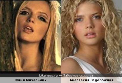 Юлия Михальчик и Анастасия Задорожная