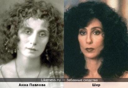 Анна Павлова и Шер