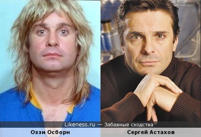 Оззи Осборн и Сергей Астахов