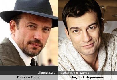 Венсан Перес и Андрей Чернышов
