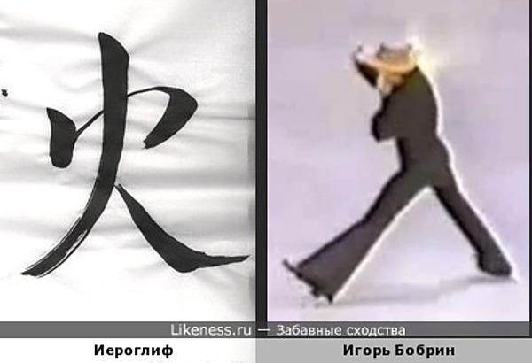 """Иероглиф """"Огонь"""