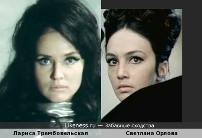 Персонажи одного фильма - Фата Моргана и Клариче