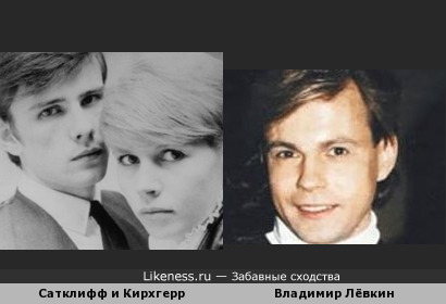 Стюарт Сатклифф +Астрид Кирхгерр= Владимир Лёвкин