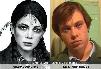 Мишель Уильямс и Владимир Зайцев