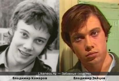 Владимир Комаров и Владимир Зайцев