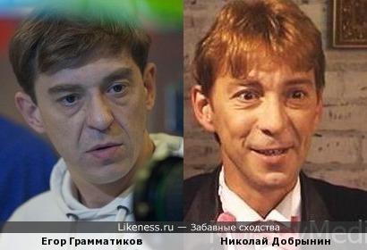 Егор Грамматиков и Николай Добрынин