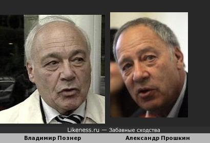 Владимир Познер и Александр Прошкин