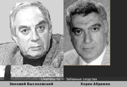 Актёры Зиновий Высоковский и Хорен Абрамян